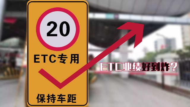 ETC业绩好到炸?概念股均涨幅超60%