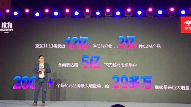 京东称今年双十一优惠力度达到最大
