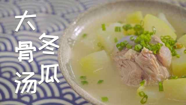 冬瓜熬汤都是幸福的,小白也能驾驭