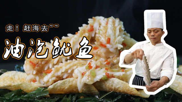 潮州菜八大名厨教你烹饪鱿鱼的秘诀
