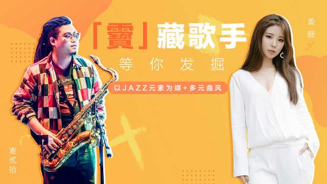 姜姗:在颠覆中传承的爵士乐特别好