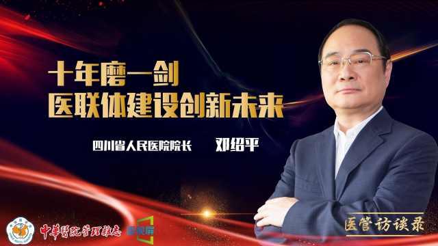 四川人民医院院长邓绍平专访