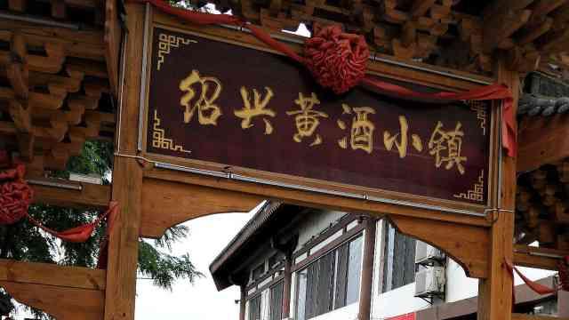 绍兴市副市长:黄酒发展现状很羞愧