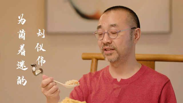 「花絮」什么菌子让刘仪伟如此着迷