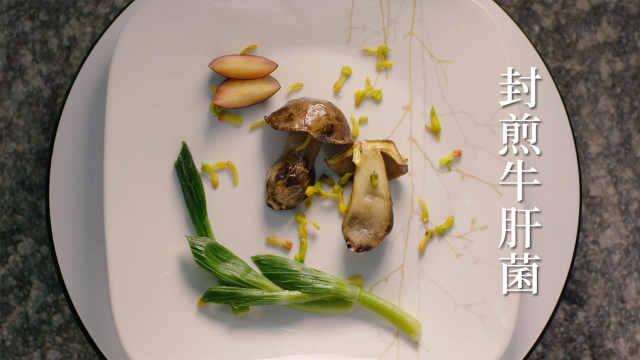 【佳肴】出自滇菜大师之手的牛肝菌