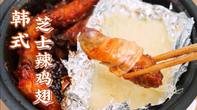 鸡翅新吃法又来啦!韩式芝士辣鸡翅