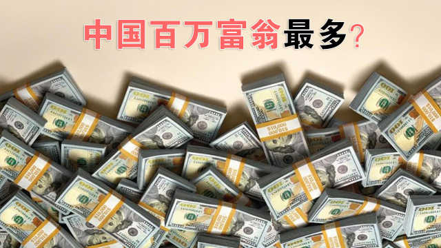 全球百万富翁数,中国占近十分之一