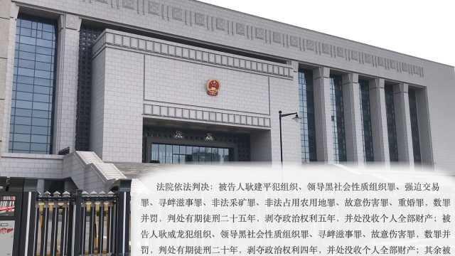 古交原首富耿建平涉黑一审被判25年