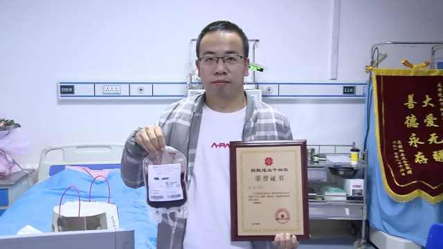 90后小伙献血6年,为捐髓戒肉戒烟酒