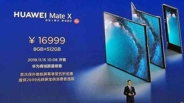 华为5G折叠屏手机开卖:售价16999