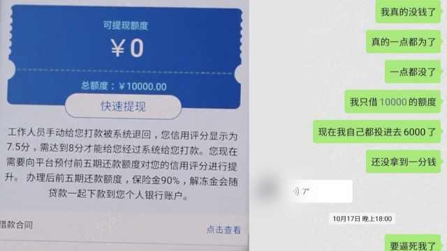 他接网贷电话被骗:申请1万被骗8千