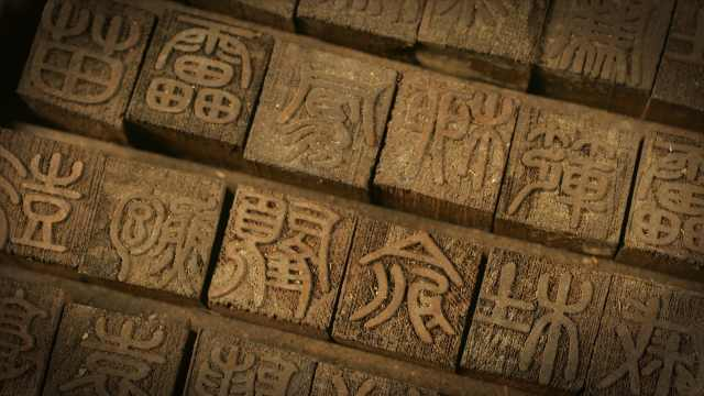 能懂2000年前汉语,认繁体不是关键
