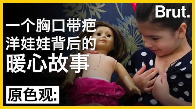这家医院为何要制作带疤的洋娃娃?