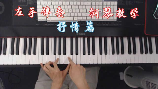 """钢琴教学:左手伴奏""""抒情篇"""""""