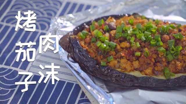 吃烧烤必点的肉沫茄子,烤箱简单做