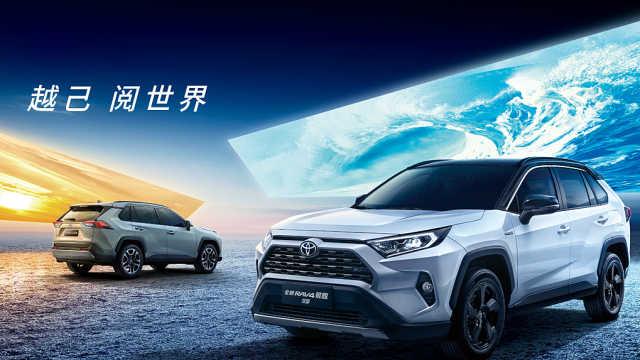 丰田全新RAV4荣放正式上市