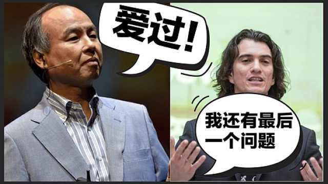 WeWork创始人享17亿孙正义为的啥?