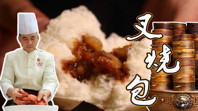 """粤菜""""点心四宝""""之王:叉烧包!"""