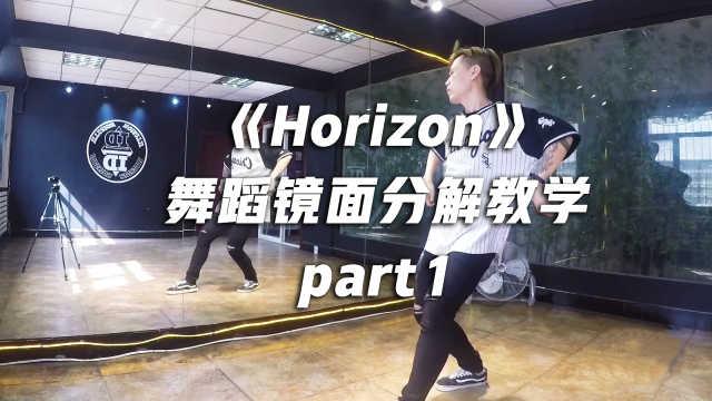 《Horizon》舞蹈镜面分解教学p1