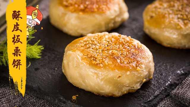 制作酥皮板栗饼,实在太好吃了!