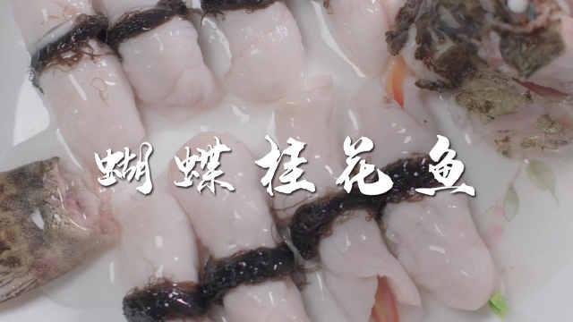 「菜谱」寓意年年有余的蝴蝶桂花鱼