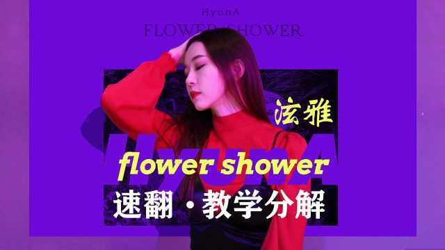 泫雅《FLOWER SHOWER》舞蹈教学