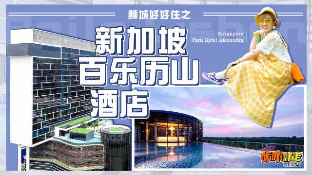 游玩新加坡必住酒店,体验都市绿洲