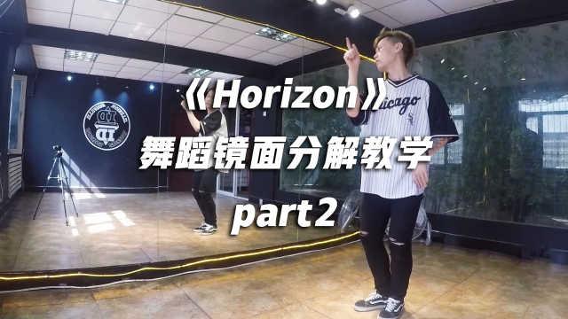 《Horizon》舞蹈镜面分解教学part2