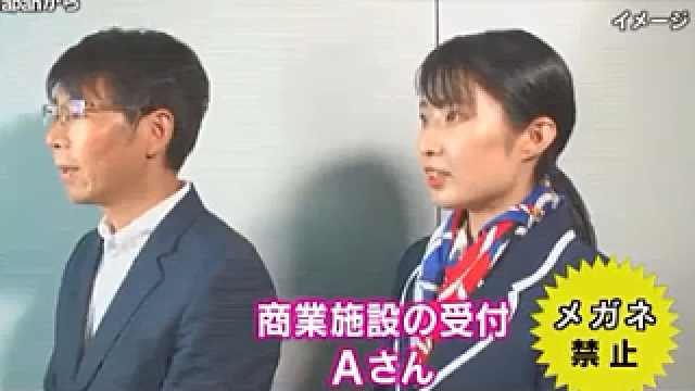 日本多个行业禁止女性员工戴眼镜