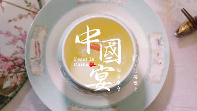 【预告】第六集红楼宴(上)