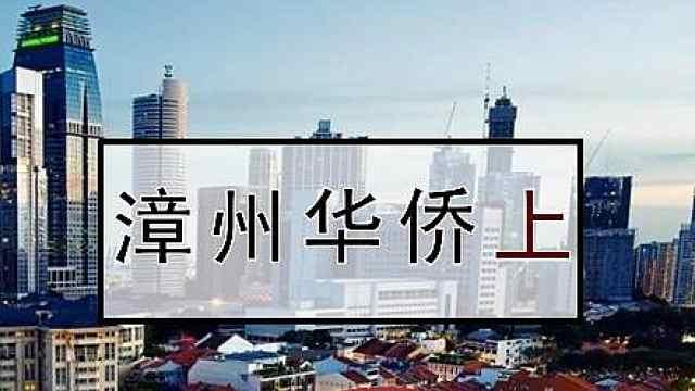 漳州华侨(上)