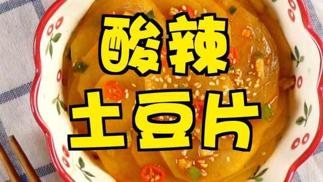 酸辣下饭土豆片,五分钟搞定!