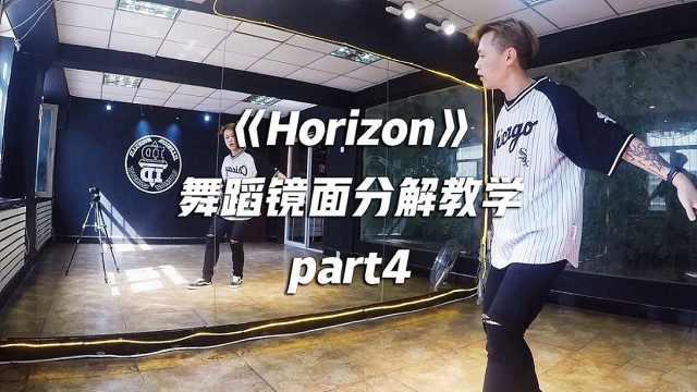 《Horizon》舞蹈镜面分解教学p4