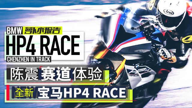 陈震赛道体验全新宝马HP4 RACE