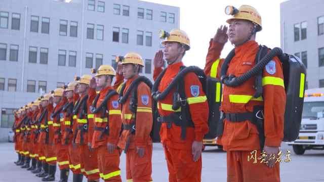 煤矿发生事故,他们39小时救出83人