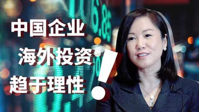 IDG合伙人:中国企业海外投资趋理性