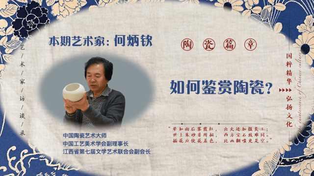《艺术家讲》独家专访何炳钦(上)