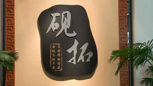 天津博物馆的古砚与拓片展览