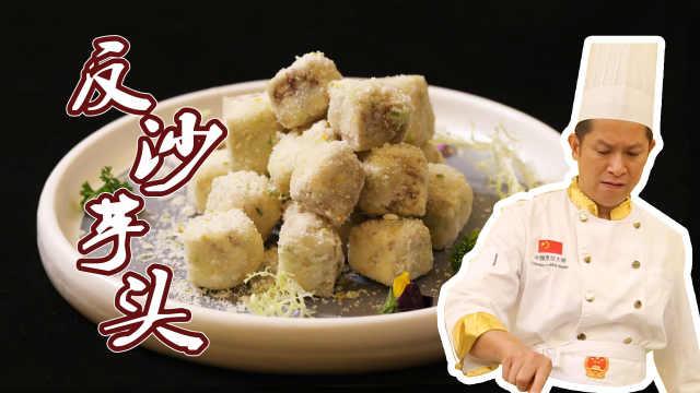 经典潮汕传统甜品:反沙芋头