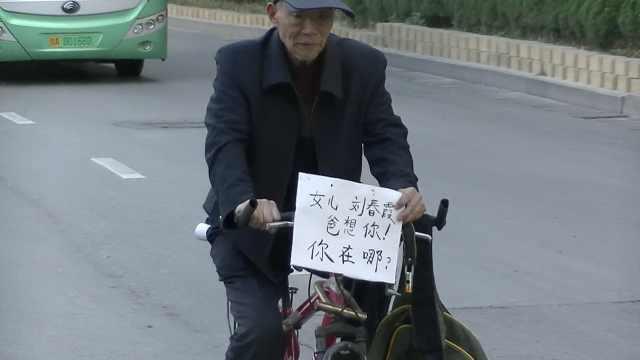 72岁爷爷哭寻独女13年:是老伴遗愿