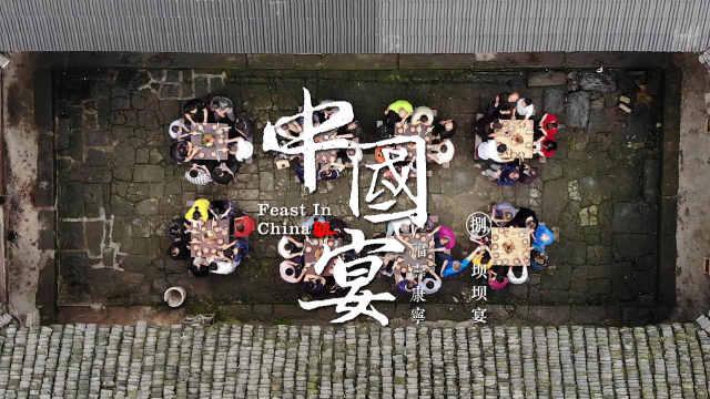 【预告】第八集:坝坝宴因何而得名