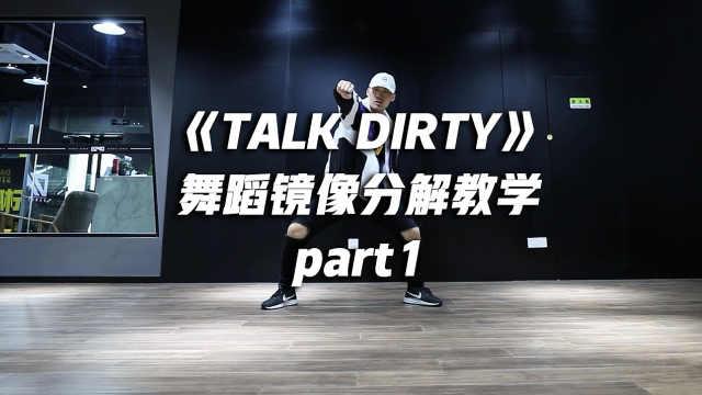 《Talk Dirty》舞蹈镜像分解教学p1