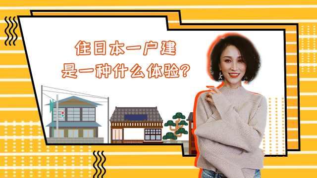 一户建究竟是种什么日本建筑?