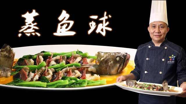 【大师的菜】一条鱼四种不同火候!