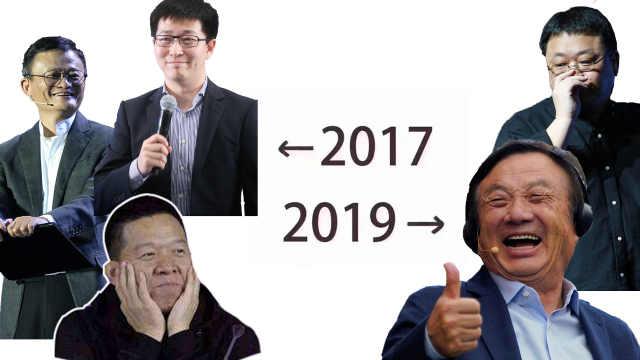 互联网大佬2017和2019