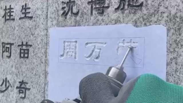 痛!南京大屠杀新确认一名死难者