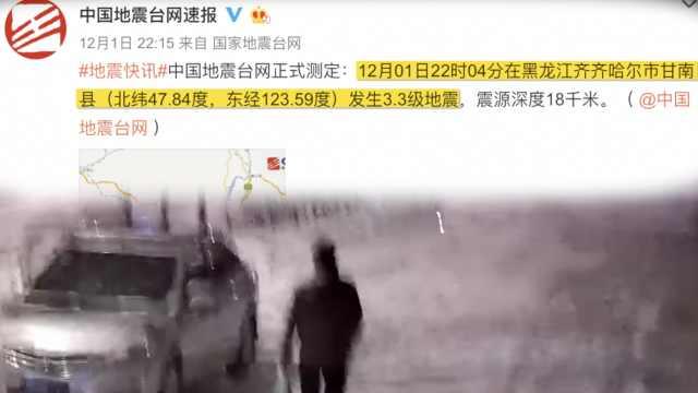甘南3.3级地震,村民炕响以为要塌