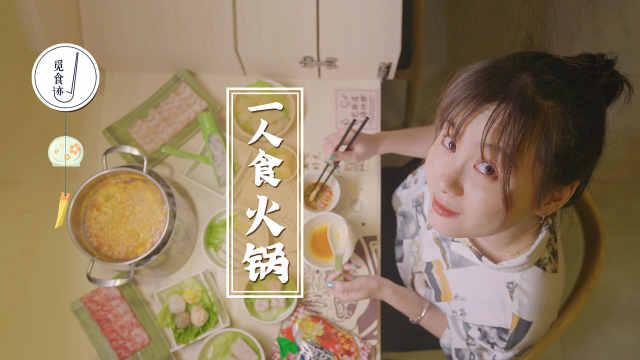 """在""""潮汕黄景瑜""""的店,吃独食!"""