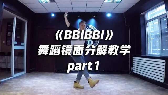 《BBIBBI》舞蹈分解教学part1