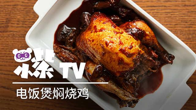 电饭煲焖烧鸡,解放双手的宴客菜